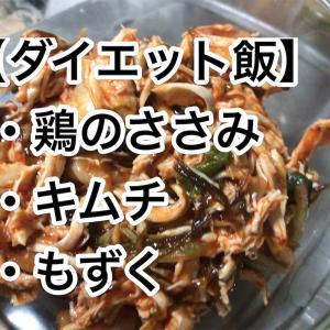 【ダイエット飯】「鳥のささみとキムチともずく和え」ササッと作れて美味しい筋肉レシピ!