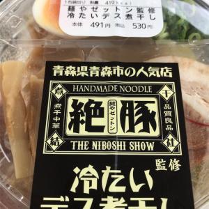 全国発売してる?青森の人気店「絶豚(ゼットン)」のデス煮干しがローソンで売ってますね。
