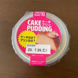 【ローソンスイーツ】固くて濃厚なケーキプリン - コンビニスイーツ