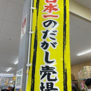 日本一の駄菓子屋