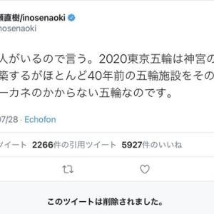 丸川「東京五輪なんだから都が4兆払いなさい」、小池「いや国が払え」