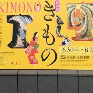 KIMONO展と韻松亭