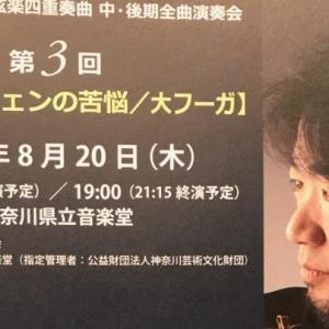 YAMATO 3回目のベートーヴェン