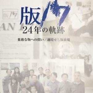 版17展 24年の歩み