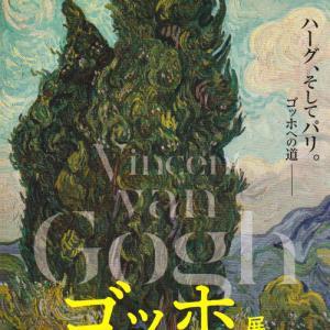 ゴッホ展・兵庫県立美術館