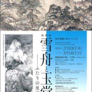 雪舟と玉堂 ふたりの里帰り展・岡山県立美術館