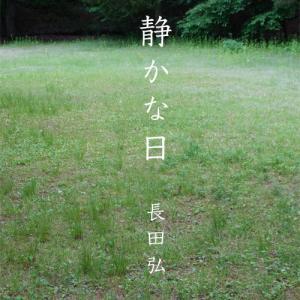 静かな日・長田弘さんの詩集より