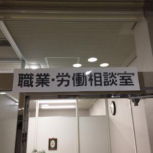 堺市の労働相談窓口
