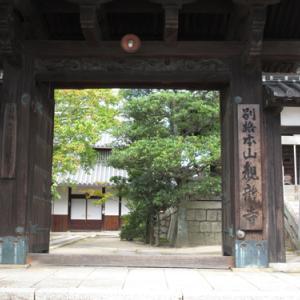 寳壽山観龍寺[倉敷市]