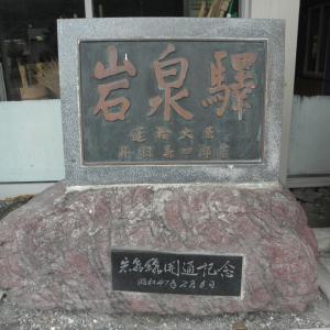 岩泉線-8:岩泉駅跡