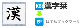 【開】 漢字栞 -KanJi Bookmark-