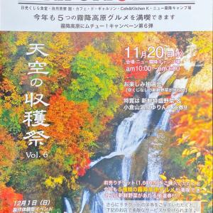 【11月20日:日光】天空の収穫祭に参加します