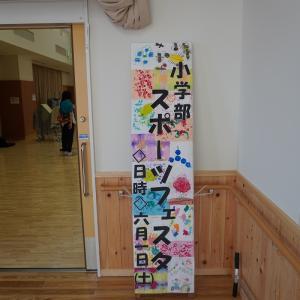 わこちゃんの運動会!