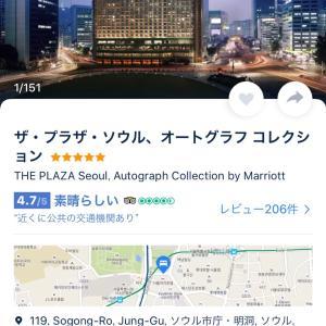 絶対おかしい!1泊30万円超えって!!!