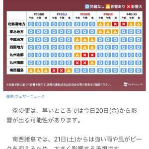 台風による飛行機影響予報←この解釈で合ってますか?
