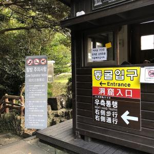世界遺産&天然記念物指定!世界最長の溶岩洞窟「マンジャングル」