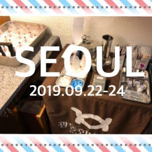 【記事一覧】韓国ソウル2泊3日・2019年09月