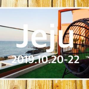 【記事一覧】韓国・済州島2泊3日・2019年10月