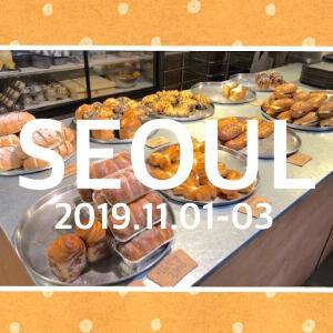 【記事一覧】韓国ソウル2泊3日・2019年11月