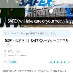やっぱり便利だった!空港⇔ホテルのスーツケース宅配サービス!