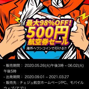 悩む〜!チェジュ航空の500円セール!