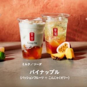 「ゴンチャ× 美酢」ビネガードリンクが発売されます!