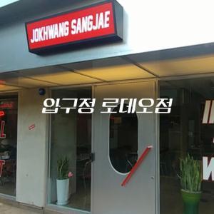 韓国行きたいお店「その2」お洒落!!