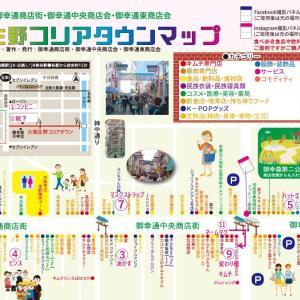行かれたい方へ~ご紹介したコリアタウンのお店マップ!!