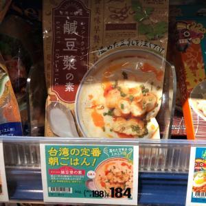 台湾ロスの方必見!KALDI「鹹豆漿の素」が最強!!