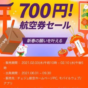 チェジュ700円航空券!このタイミングでSALE来たね~!
