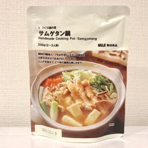 これ参鶏湯かぁ!?すんごい濃厚な無印の参鶏湯鍋!!
