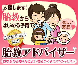 【日本初 〇 世界唯一】胎教の資格(開発8年 商標登録20013年)で明るい未来、社会に貢献