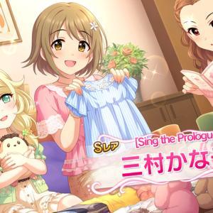 デレステいらっしゃった履歴 / [Sing the Prologue♪] 三村かな子 Sレア