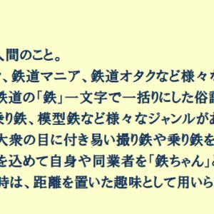 「鉄」用語辞典 その1