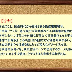 ☆彡鉄用語辞典 「ウヤ」「テン」「カツテン」