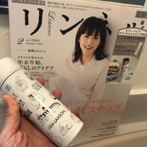 『リンネル』2月号増刊の特別付録「リサ・ラーソン」のミニボトルが可愛い♪