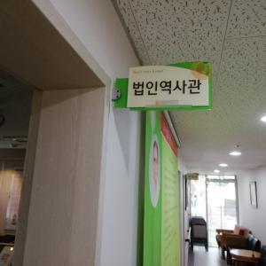 韓国の養老院研究〜その2