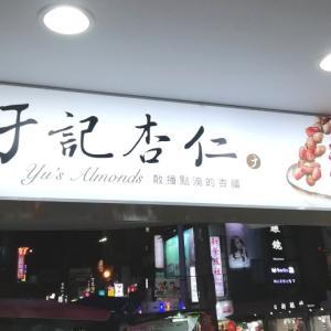 台湾のおいしいもの〜杏仁茶?杏仁ミルク?