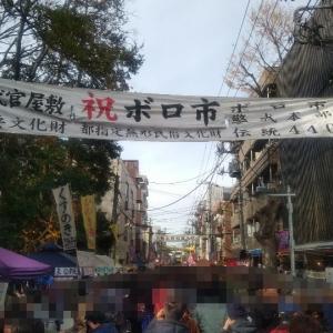 ボロ市大繁盛〜4時間待ち!!!