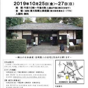 10月27日(日)東大和市旧吉岡家にて演奏のお知らせ