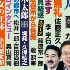 月刊Hanada 10月号