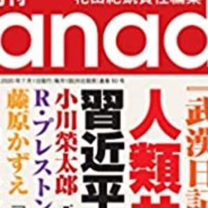 月刊Hanada7月号