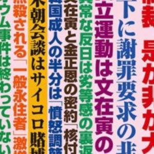 月刊Hanada 4月号