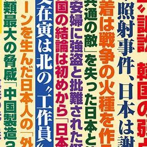 月刊Hanada 3月号