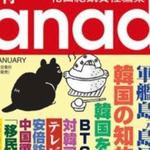 月刊Hanada 1月号