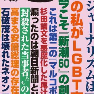 月刊Hanada 12月号