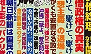 月刊Hanada  11月号