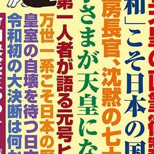 月刊Hanada 6月号