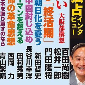 月刊Hanada 8月号