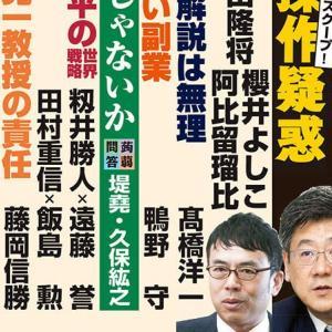 月刊Hanada 9月号